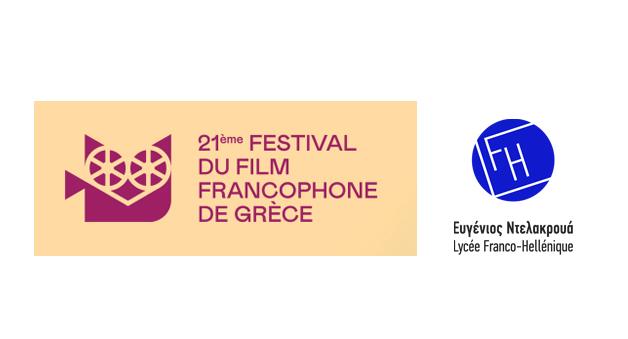 Le LFHED partenaire du Festival du Film Francophone d'Athènes