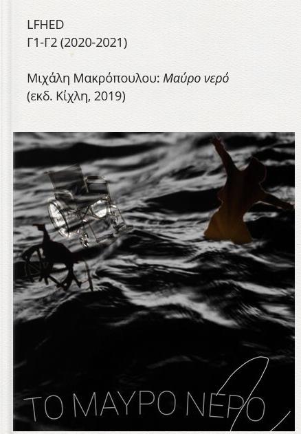 Les élèves de Γ' créent un livre multimédia autour de la nouvelle Μαύρο νερό