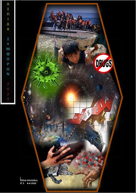 Εργασίες περί ηρωισμού : από την Ιλιάδα έως την πανδημία του 2020