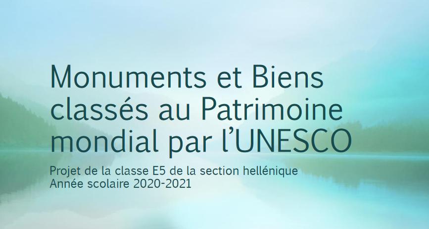 Projet des E5 FLE en Section Hellénique : « Monuments et Biens classés au Patrimoine de l'Unesco »