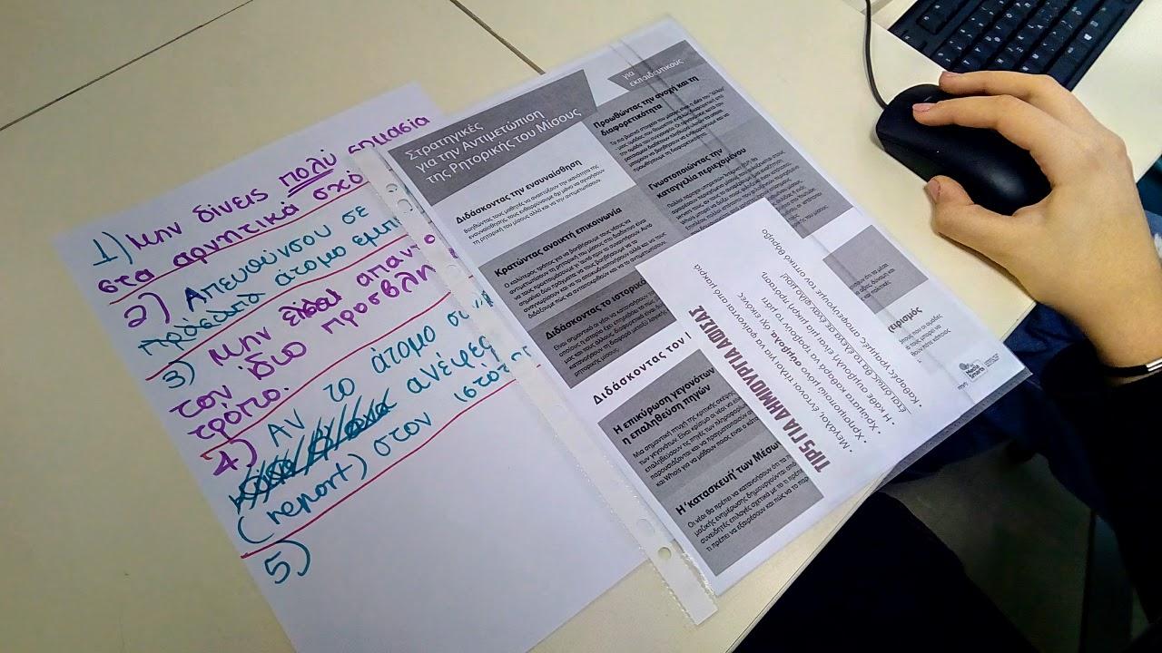 Les élèves de la Section Hellénique créent leurs affiches contre le cyberharcèlement-14