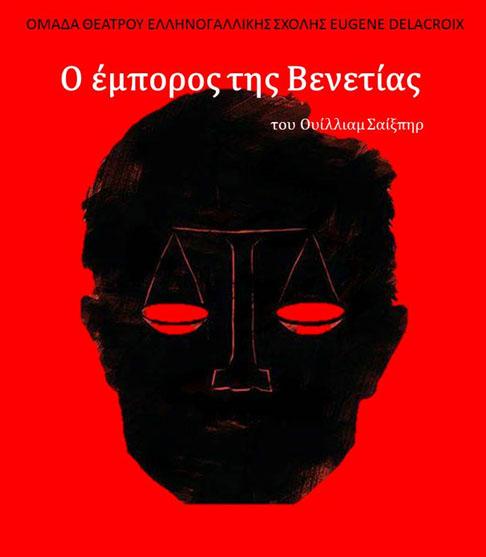 """Le spectacle """"Le Marchand de Venise"""" de Shakespeare présenté prochainement par le club théâtre de la Section Hellénique"""