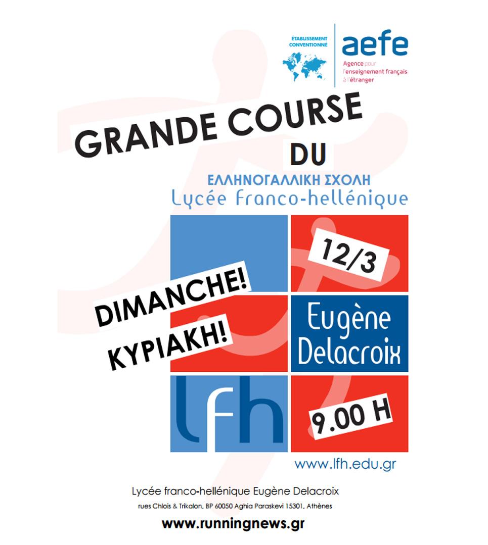 Ετος Ολυμπισμού - Η μεγάλη κούρσα | Année de l'Olympisme - La Grande Course du LFHED-0