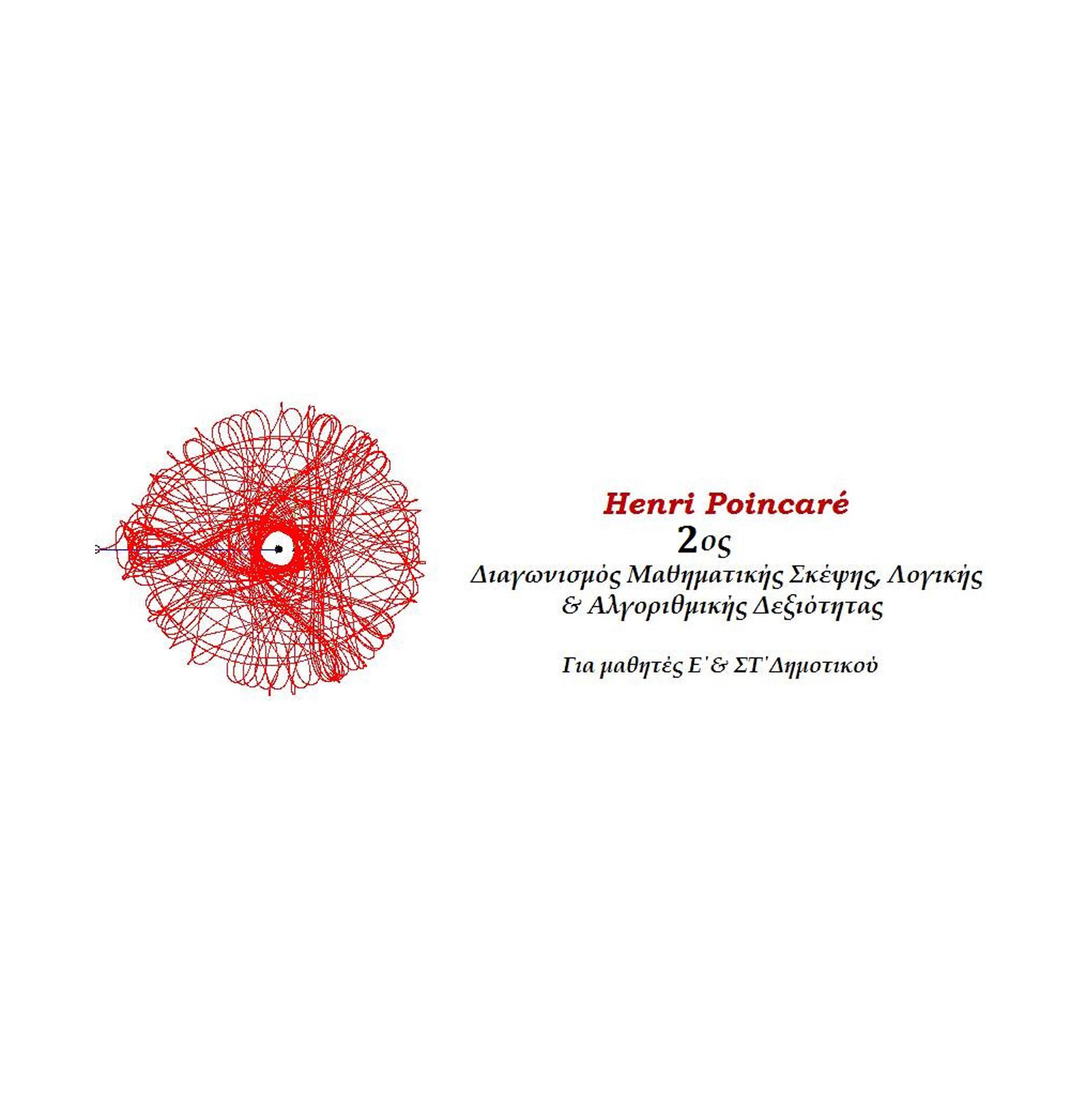 """2ος Διαγωνισμός Μαθηματικής Σκέψης, Λογικής & Αλγοριθμικής Δεξιότητας """"Ανρί Πουανκαρέ"""", για μαθητές Ε΄ και ΣΤ΄ Δημοτικού"""