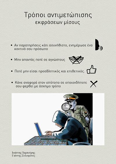 Les élèves de la Section Hellénique créent leurs affiches contre le cyberharcèlement-7