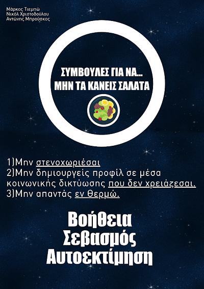 Les élèves de la Section Hellénique créent leurs affiches contre le cyberharcèlement-8