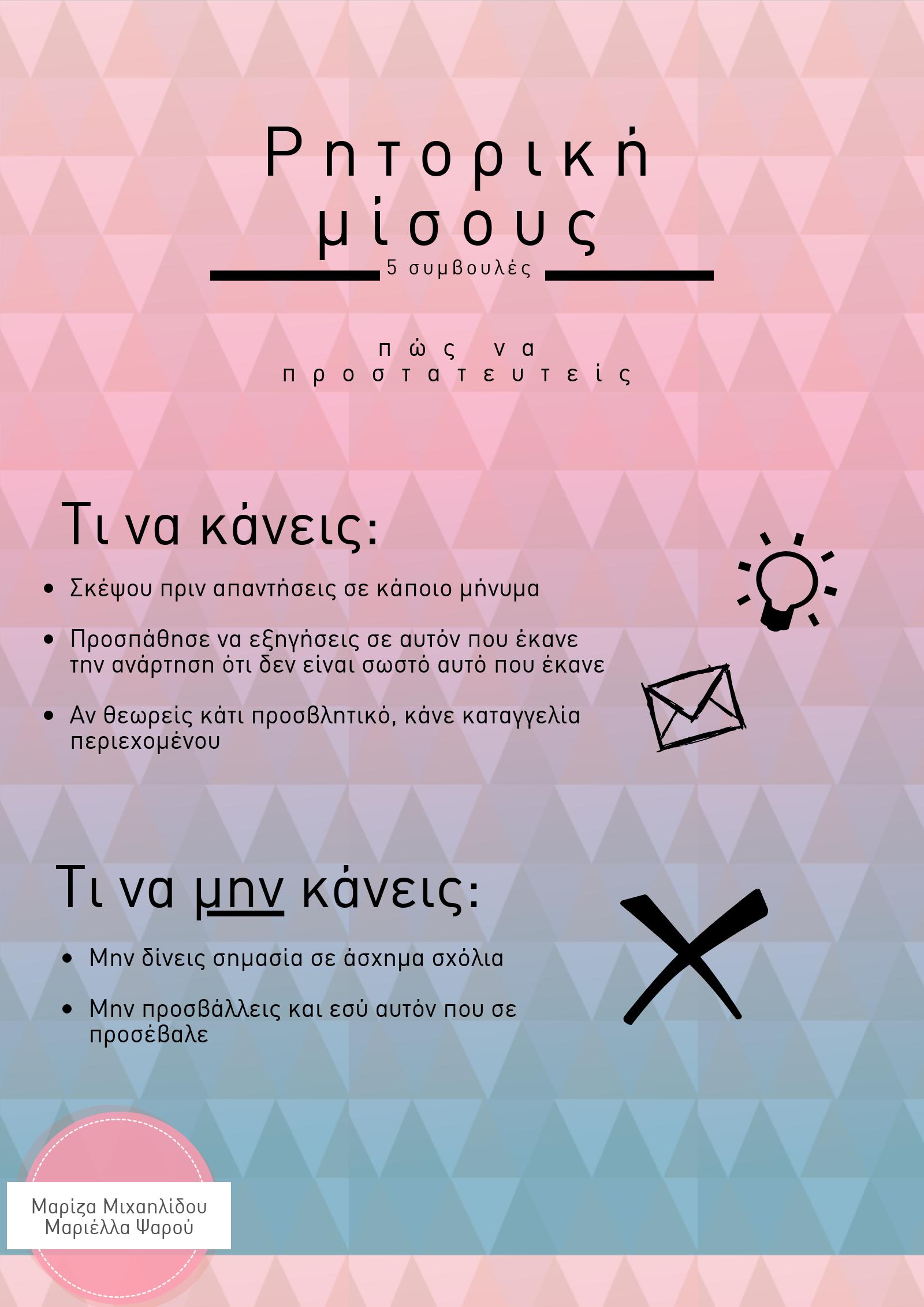 Les élèves de la Section Hellénique créent leurs affiches contre le cyberharcèlement-1