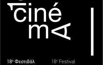 ANNONCE : 18ème Festival du Film francophone d'Athènes-0