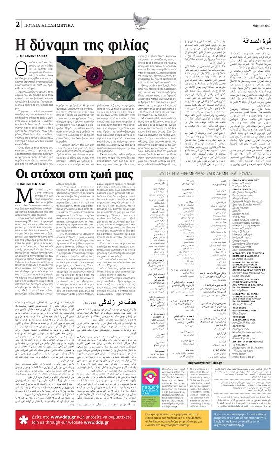 Un article de notre journal Echo d'Eugène repris et publié dans le supplément ΠΟΥΛΙΑ ΑΠΟΔΗΜΗΤΙΚΑ du prestigieux journal grec Η εφημερίδα των συντακτών-2