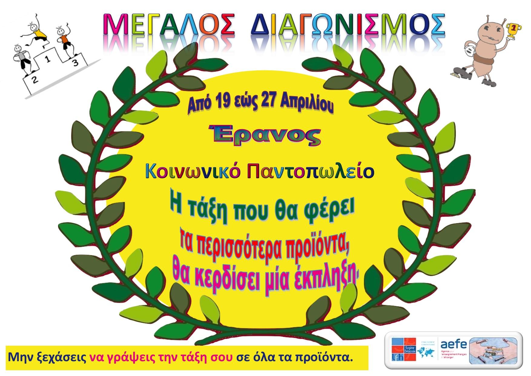 Epicerie Sociale : GRAND CONCOURS du 19 au 27 avril-1
