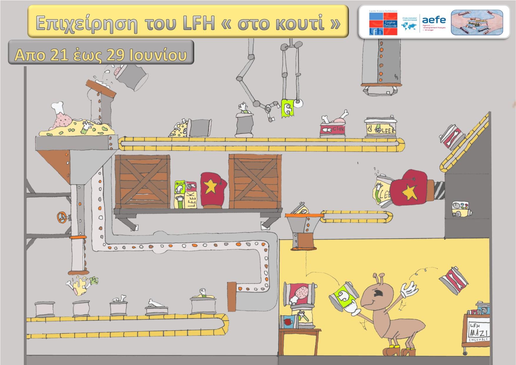 """Opération """"LFH en boîtes""""-2"""