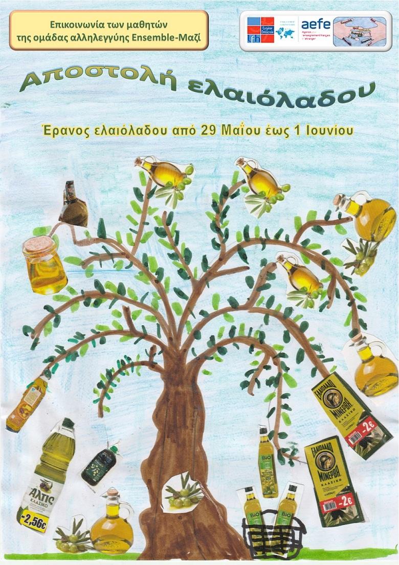 Épicerie Sociale : collecte d'huile d'olive du 29 mai au 1er juin-1