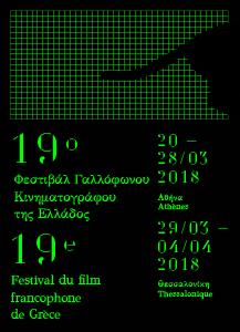 Succès du film de promotion pour le Festival du Film Francophone monté par les élèves du LFHED