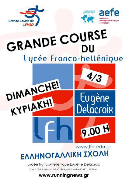 Encore quelques jours pour vous inscrire à la 2e grande course du LFHED ! -1