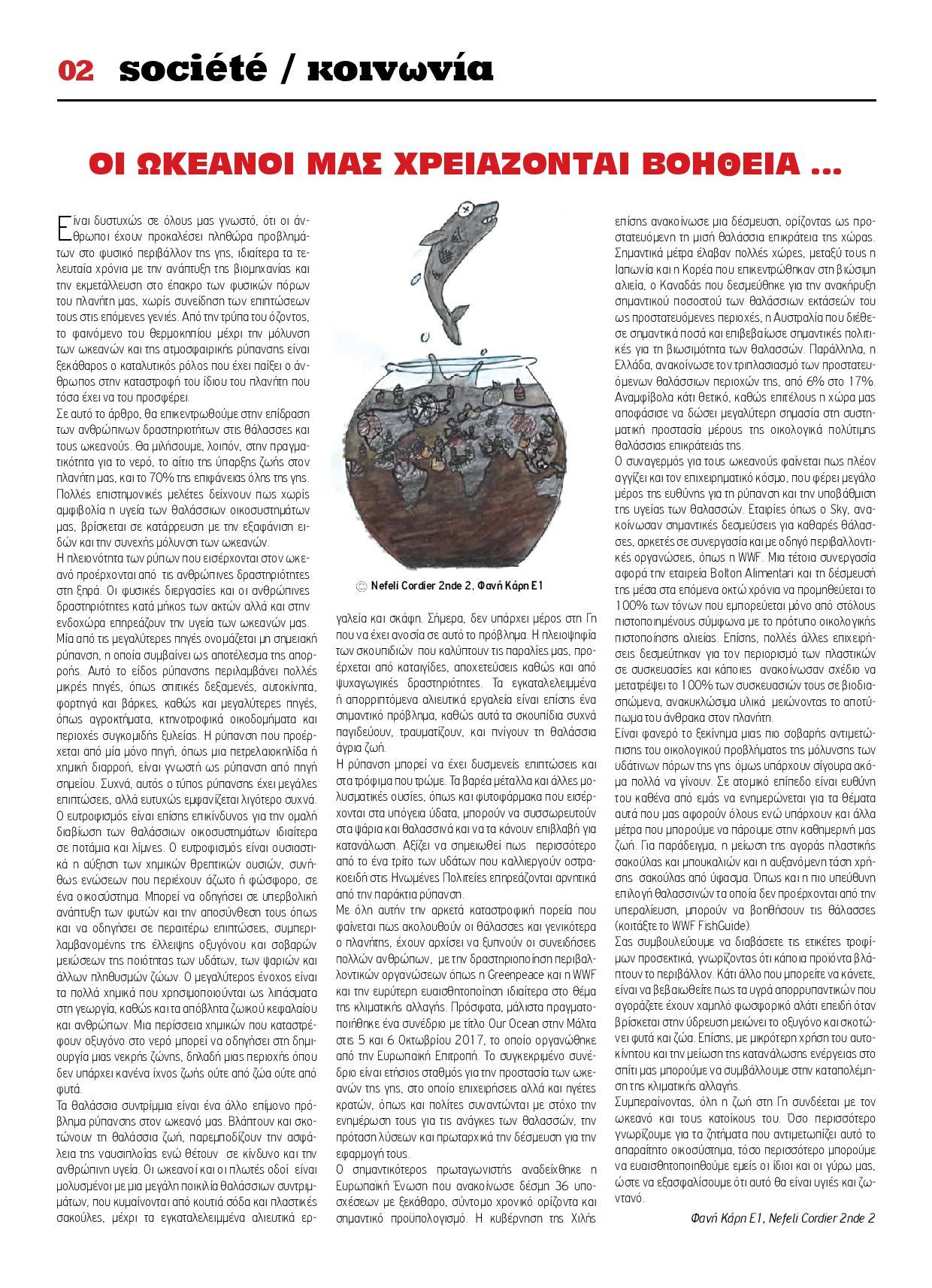 Echo d'Eugène numéro 25 (Février 2018)-1