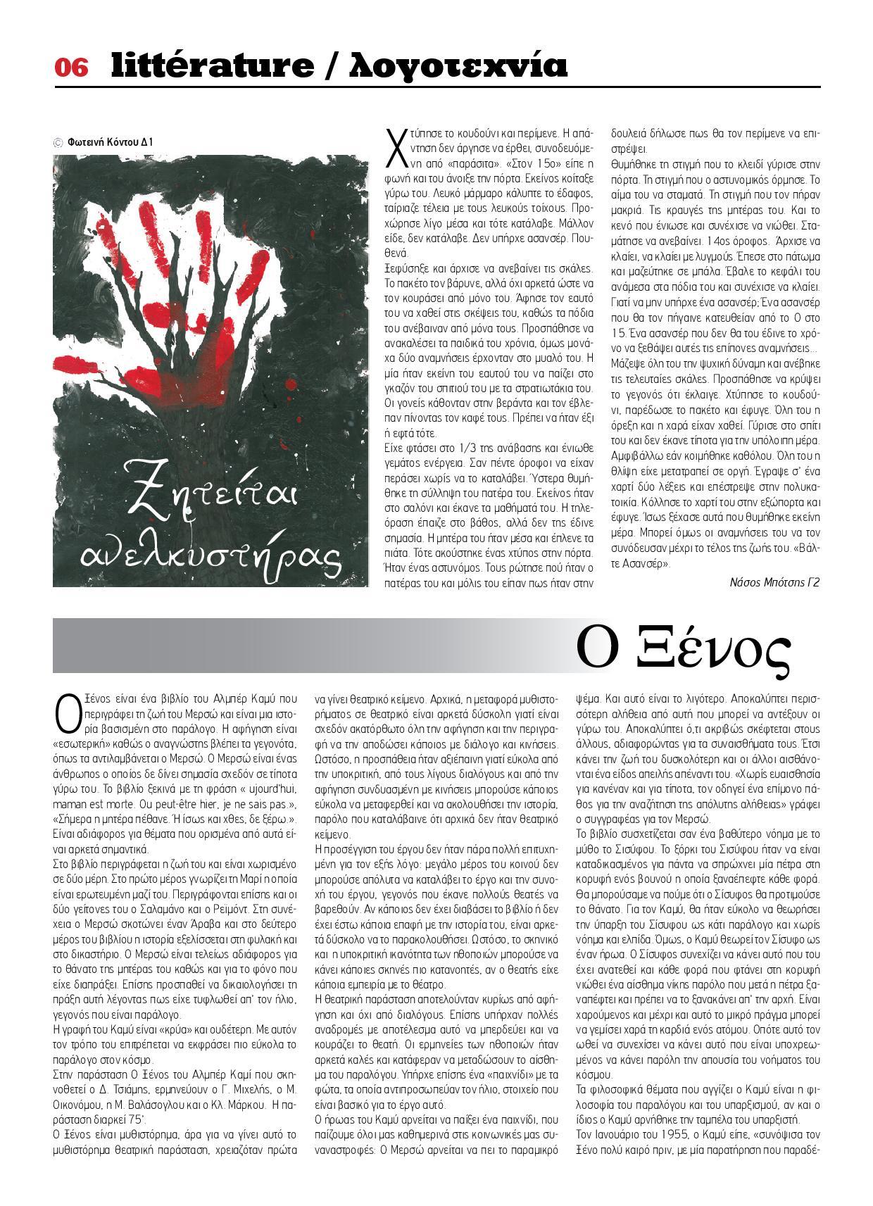 Echo d'Eugène numéro 25 (Février 2018)-5