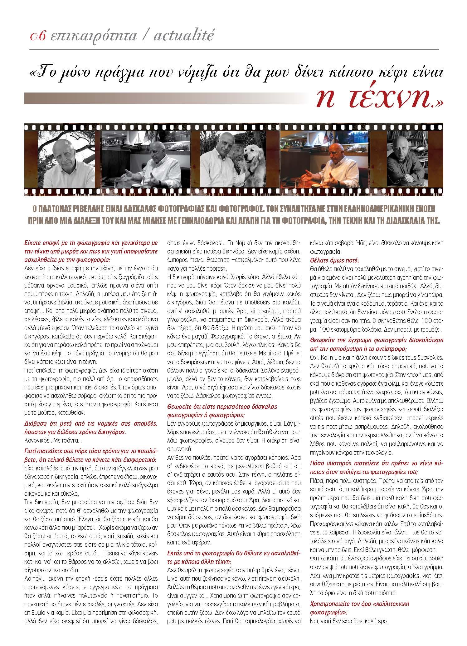 Echo d'Eugène numéro 27 (Janvier 2019)-5