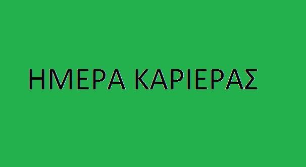 Invitation à la Journée Carrière de la Section Hellénique