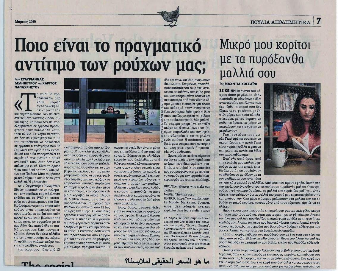 Un article de notre journal Echo d'Eugène repris et publié dans le supplément ΠΟΥΛΙΑ ΑΠΟΔΗΜΗΤΙΚΑ du prestigieux journal grec Η εφημερίδα των συντακτών-0