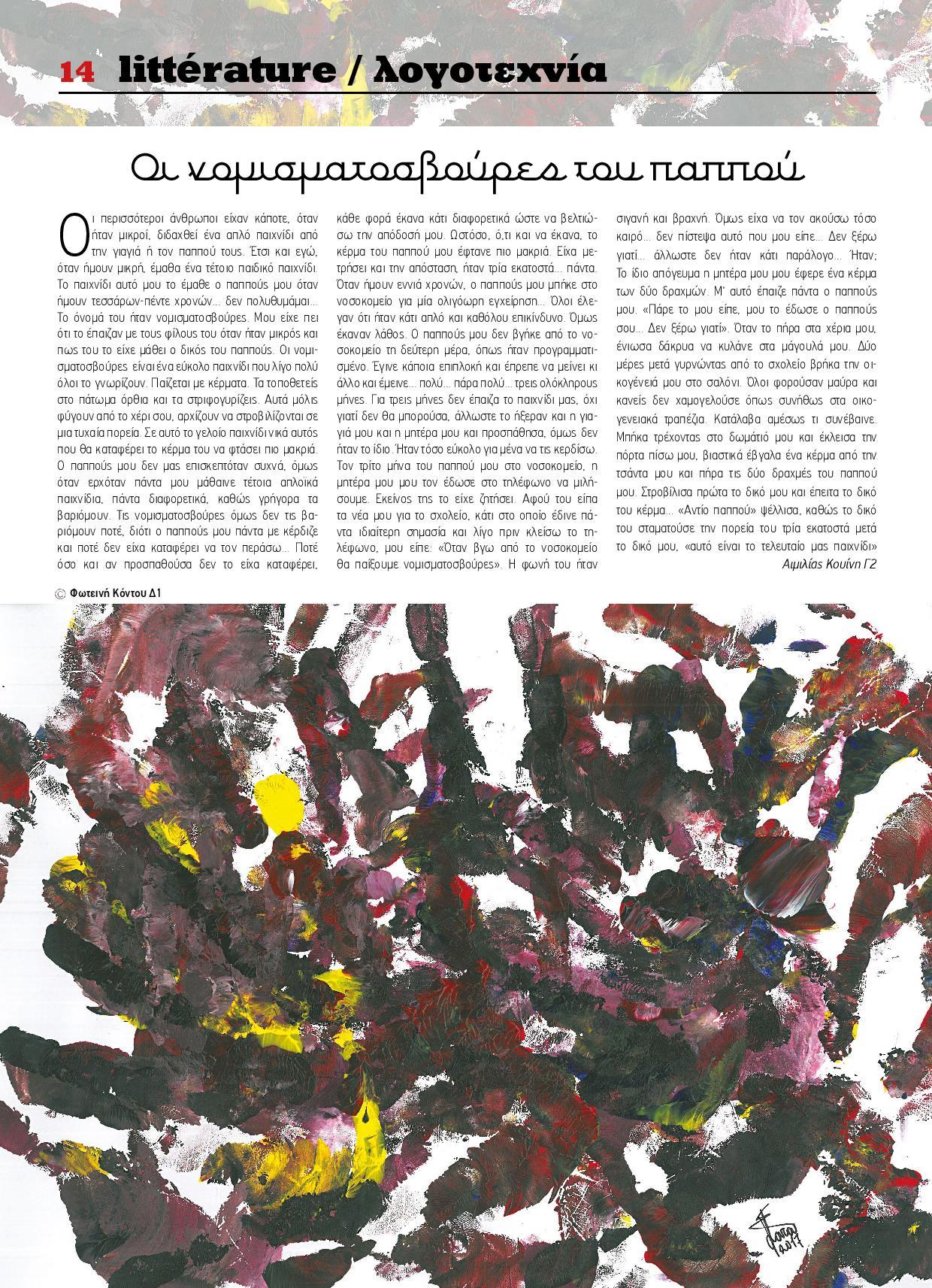 Echo d'Eugène numéro 26   (Juin 2018)-13