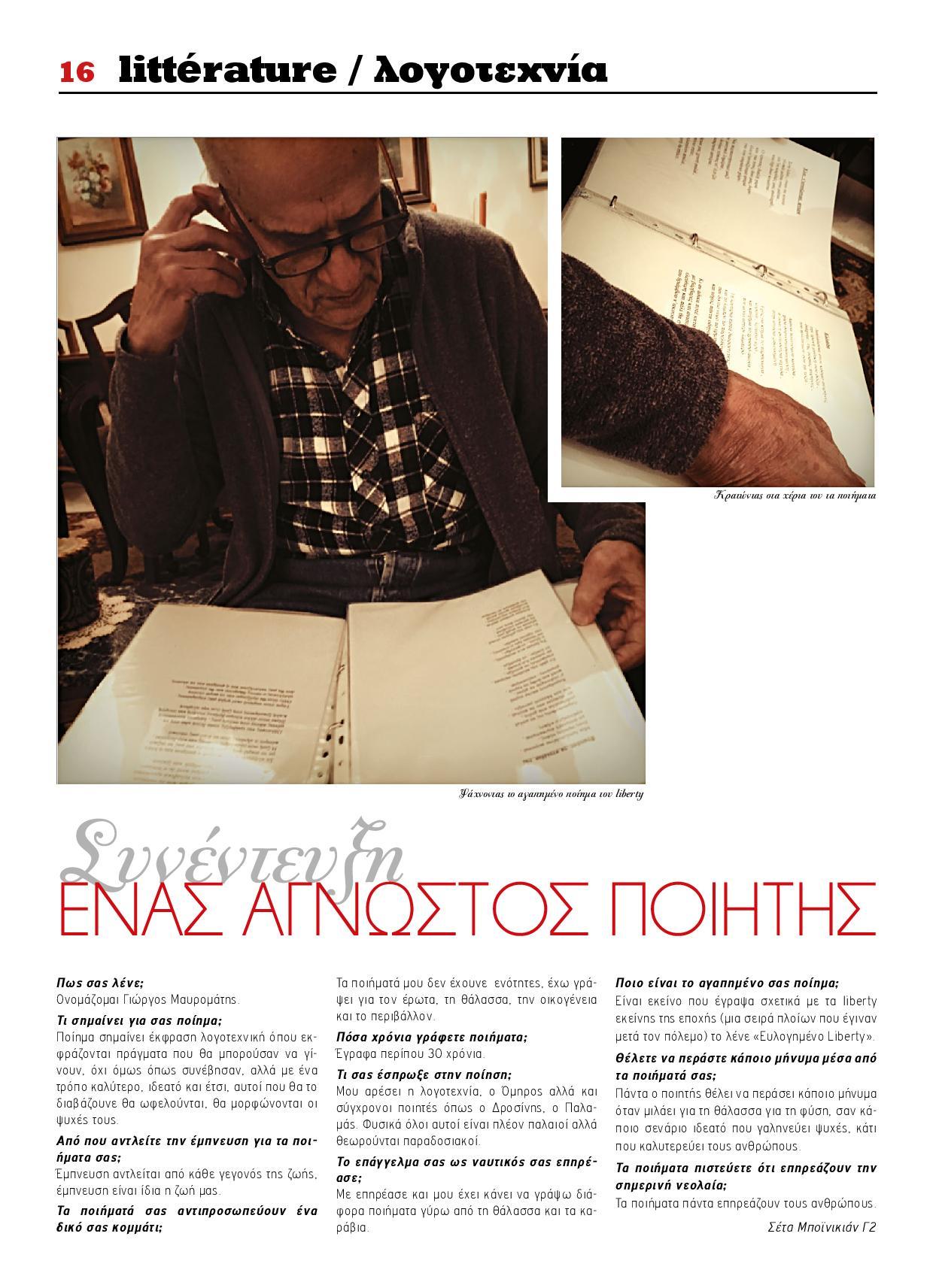 Echo d'Eugène numéro 26   (Juin 2018)-15