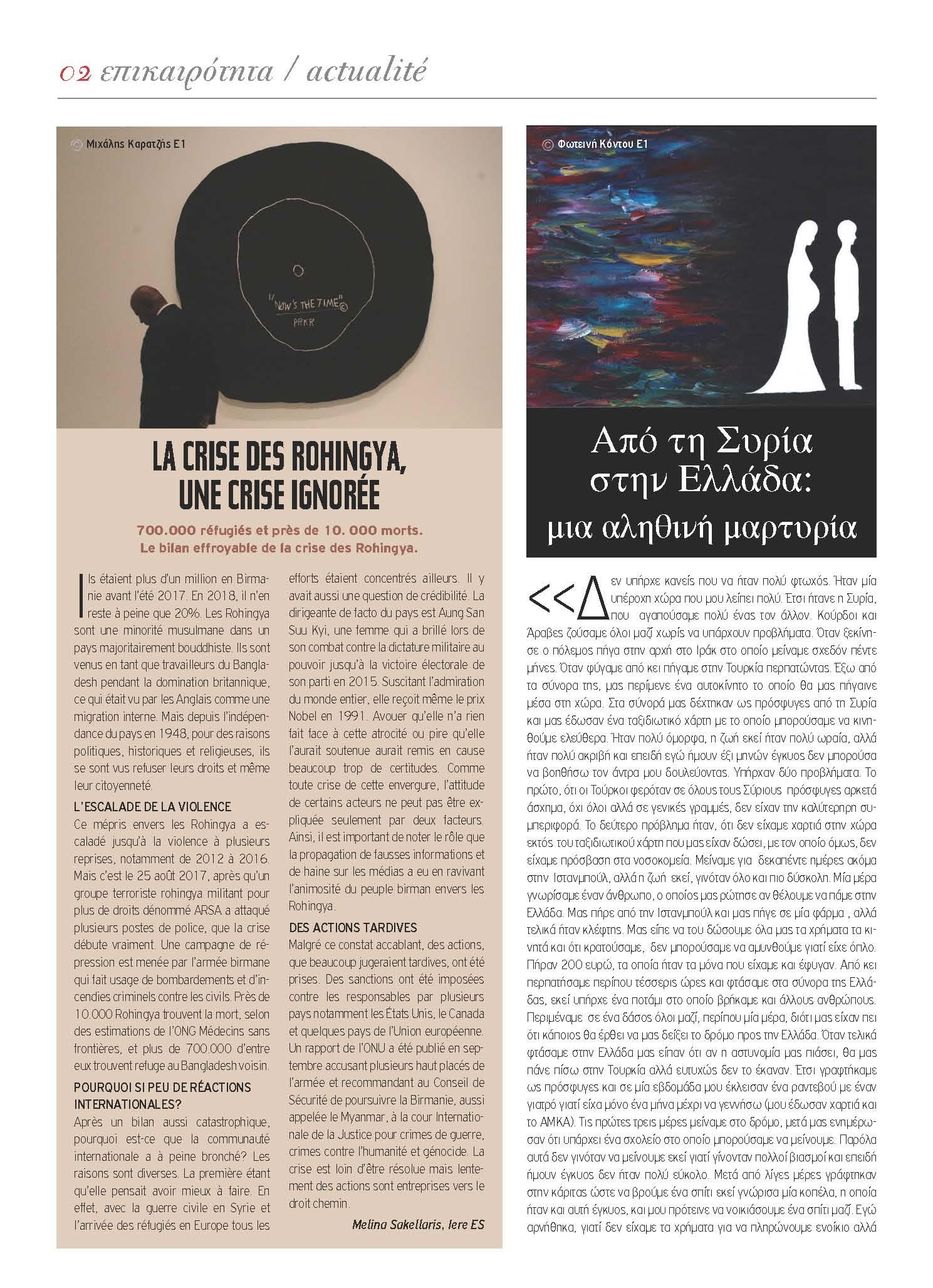 Echo d'Eugène numéro 27 (Janvier 2019)-1