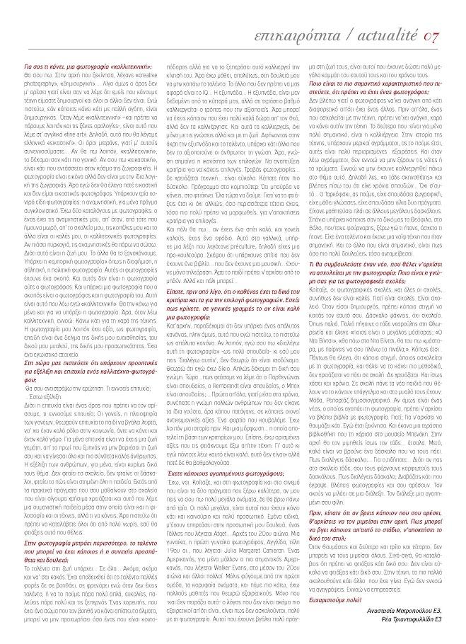 Echo d'Eugène numéro 27 (Janvier 2019)-6