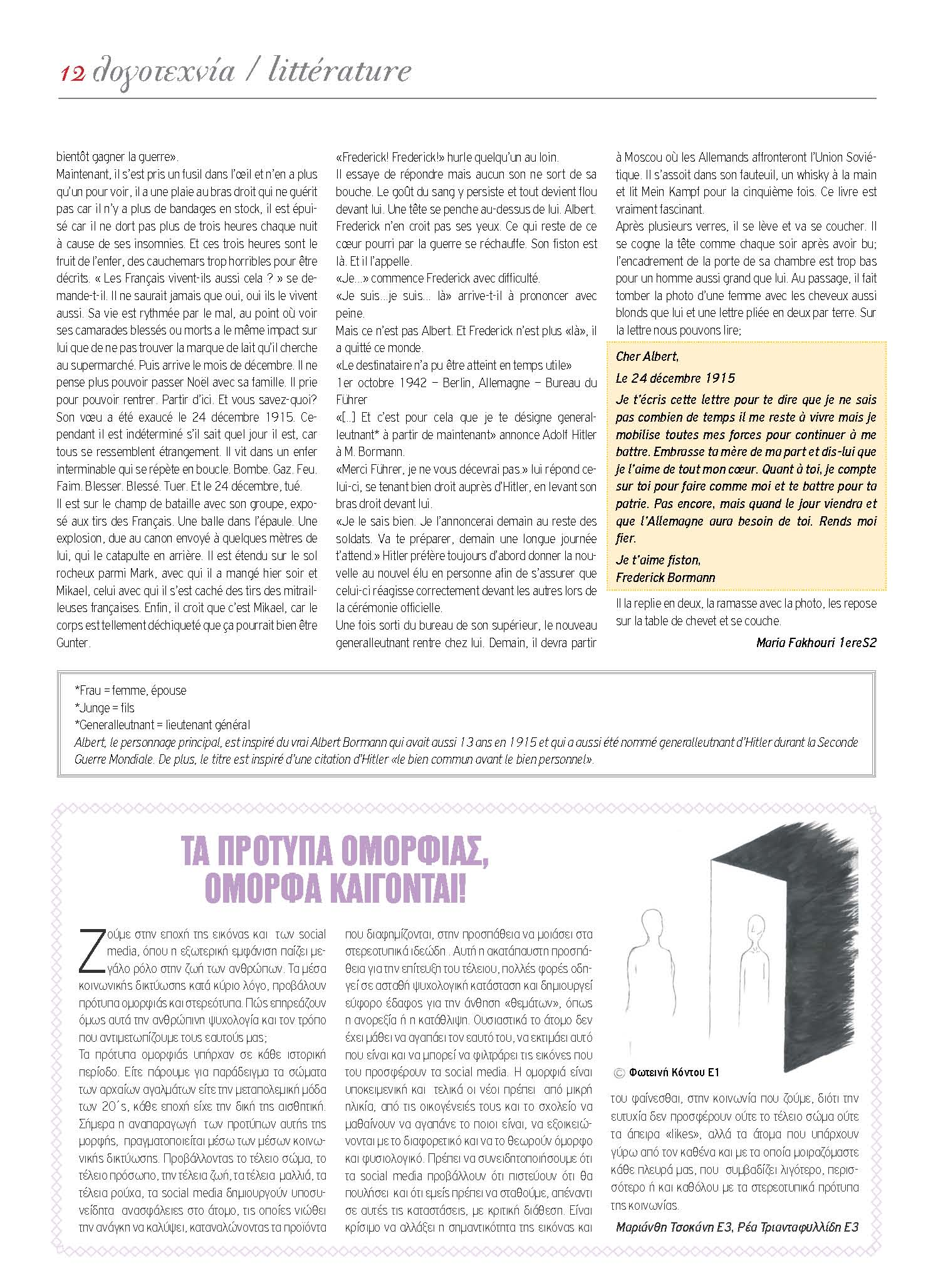 Echo d'Eugène numéro 27 (Janvier 2019)-11