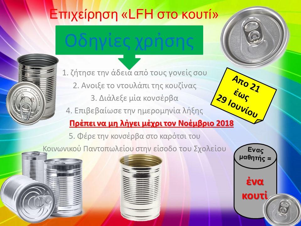 """Opération """"LFH en boîtes""""-3"""