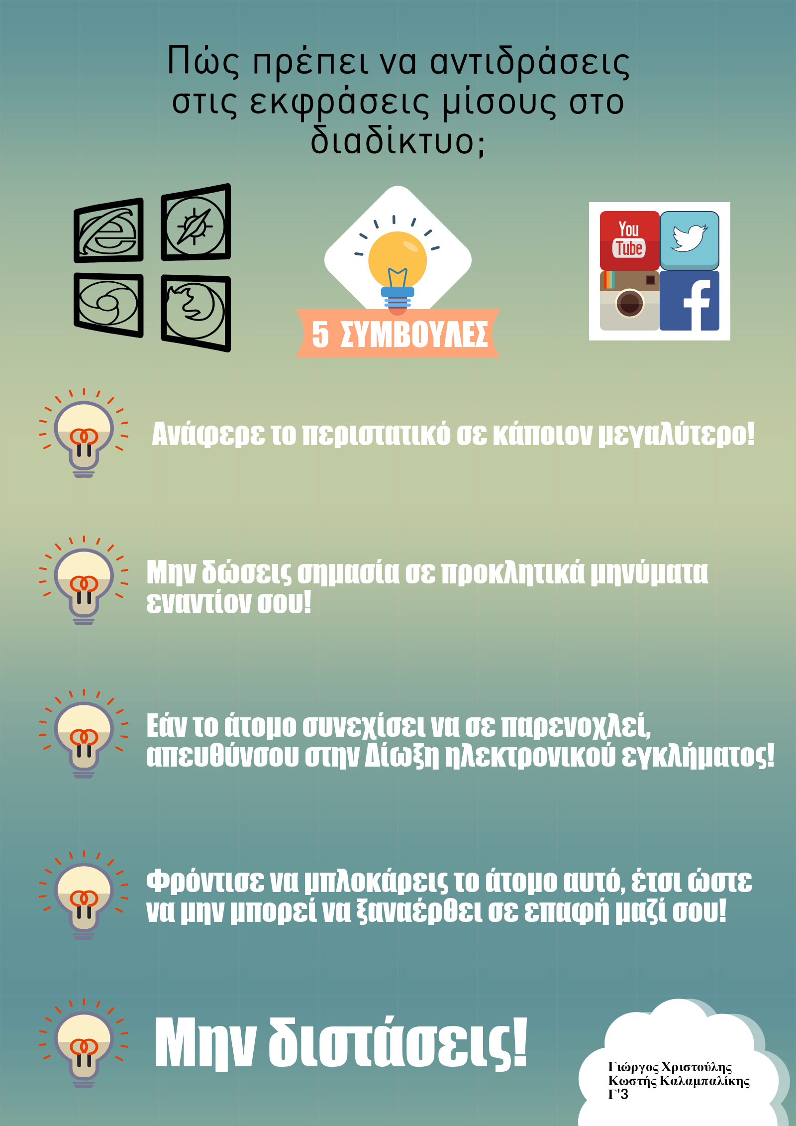 Les élèves de la Section Hellénique créent leurs affiches contre le cyberharcèlement-4