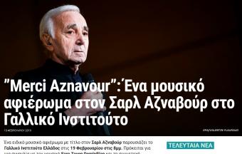 Concert à l'IFA : nos élèves rendent hommage à Charles Aznavour-1