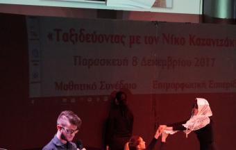 Nos élèves au colloque « En voyageant avec Kazantzakis »-4