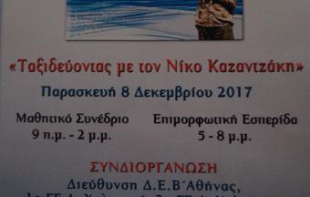 Nos élèves au colloque « En voyageant avec Kazantzakis »-9